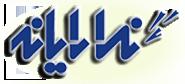 ندا رایانه - ویکیپدیا، دانشنامهٔ آزاد