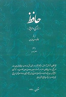 Hafez book.JPG