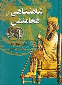 Image result for کتاب شاهنشاهی هخامنشی