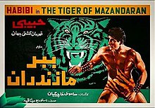 Babre-mazandaran-movie-poster.JPG