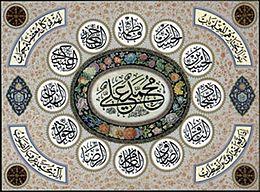 اهل بيت (عليهم السلام) در قرآن