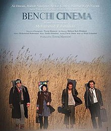 Bench cinema.jpg