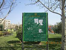 Gelayol Park.jpg