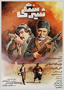 Shir-e-sangi-movie-poster.jpg