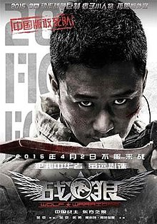 Wolf Warriors poster.jpg