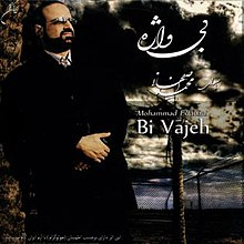 Bi Vajeh album cover.jpg