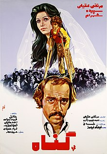 Bigonah-1977-movie-poster.jpg