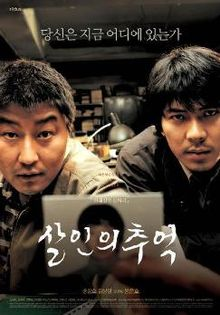 Memories of Murder poster.jpg