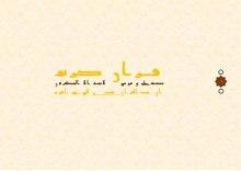 بازآفرینی قرآن منسوب به دستخط امام رضا علیه السلام
