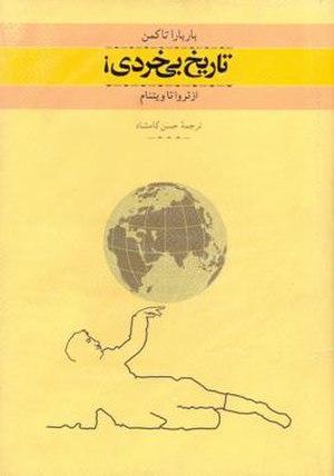 Image result for کتاب تاریخ بی خردی