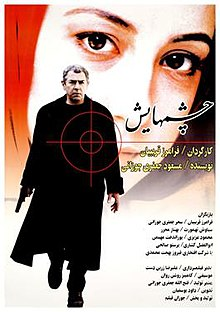 Her-eyes-2000-movie.jpg