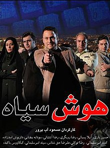 Hoosh-e Siah TV series poster.jpg