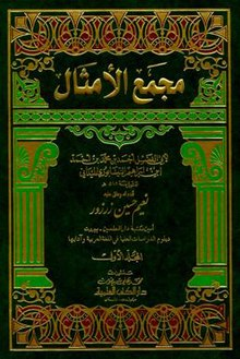 Majma' Al-Amthal of Al-Maidani - Cover book by DKI.jpg