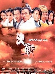 The-Duel-2000-poster.jpg