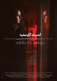 Ghasideh Gav Sefid Poster.jpg