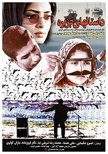 Dastanhaye-jazireh-movie.jpg