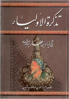 Image result for كتاب تذكرة الاوليا عطار