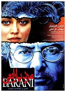Marde-barani-movie-poster.jpg