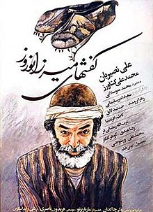 Mirza-Nowruz's-Shoes-movie-poster.jpg