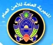 Emblem-Logo of the General Directorate od General Security of Lebanon.jpg