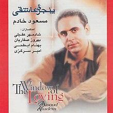 Masoud-Khadem-Panjere-Asheghi.jpg