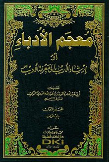 Mu'jam al-Udabā- cover book by DKI.jpg