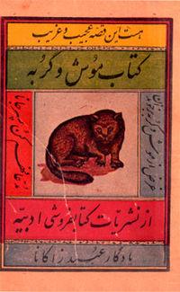 Image result for کتاب موش و گربه