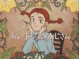 Watashi no ashinaga Ojisan.jpg