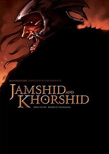 Jamshid and khorshid- movie poster.jpg