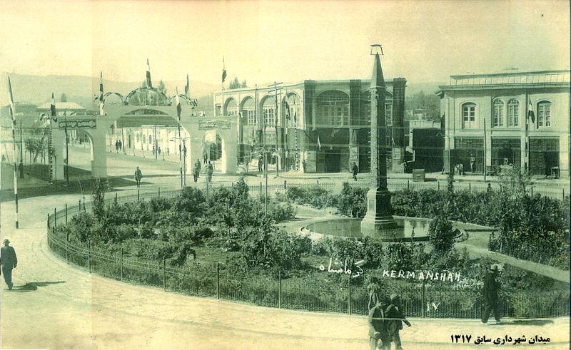 پرونده:Kermanshah-1317.jpg