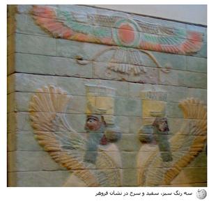 پرچم ایرانی و غرور ایرانی