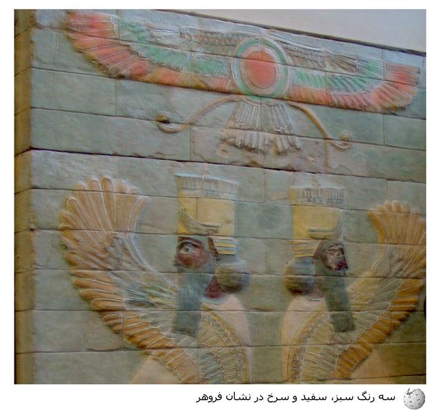 قسمتی از یکی از دیوارهای کاخهای هخامنشی در شوش؛ این دیوار هم اکنون در موزه لوور موجود است.