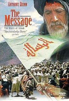 پوستر فیلم رسالت محمد رسولالله
