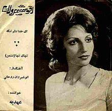 Image result for عکس عهدیه از وب خودش