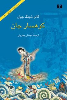 Soul mountain 1st edition Persian cover.jpg