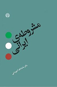Image result for کتاب مشروطه ی ایرانی