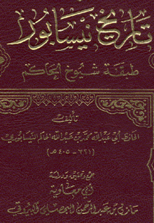 Cover of History of Nishapur By Al-Hakim -2006-(2).png