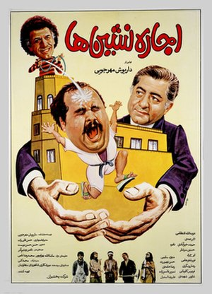 The-Tenants-(1986-film)-Poster.jpg
