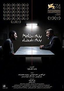 Bedon tarikh bedon emza poster.jpg