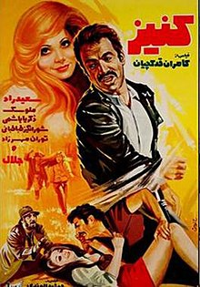 Kaniz-movie-poster.jpg