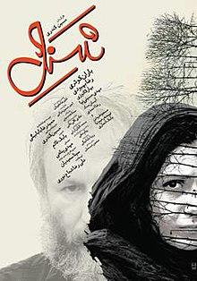 Shenel poster.jpg