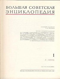 Title page of the 3rd ed. (in Russian), 1st vol.