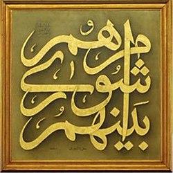 نشانوارهٔ شوراهای اسلامی شهر و روستا.jpg