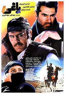 Yaghi-movie-poster.jpg