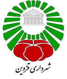 قزوین - ویکیپدیا، دانشنامهٔ آزادلوگوی شهرداری قزوین