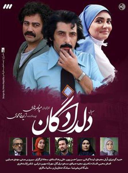 سریال دلدادگان نقد و برسی سریال ایرانی