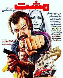 Mosht-1985-movie-poster.jpg