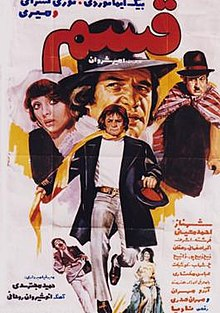 Ghasam-1975-movie-poster.jpg