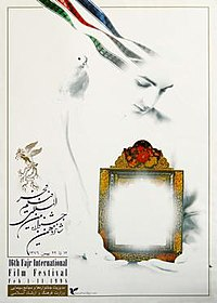 16th Fajr Film Festival Poster.jpg
