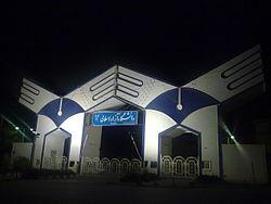 سردر دانشگاه آزاد اسلامی کازرون